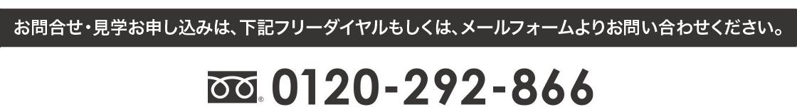 フリーダイヤル0120-292-866