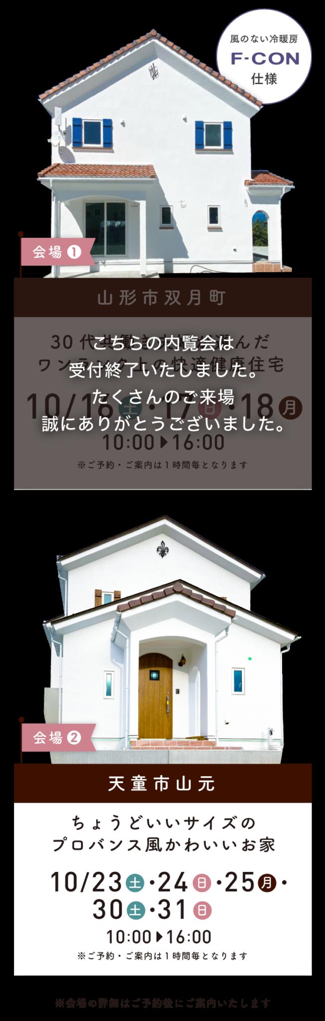 10/16土・17日・18月 山形市双月・天童市山元