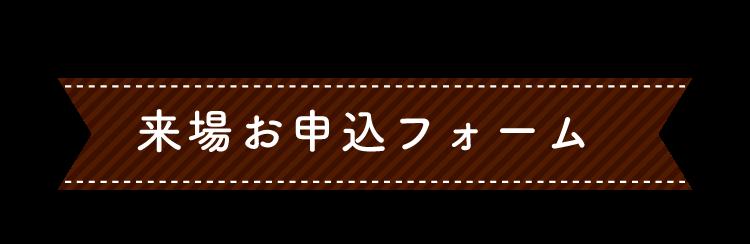 来場お申込フォーム